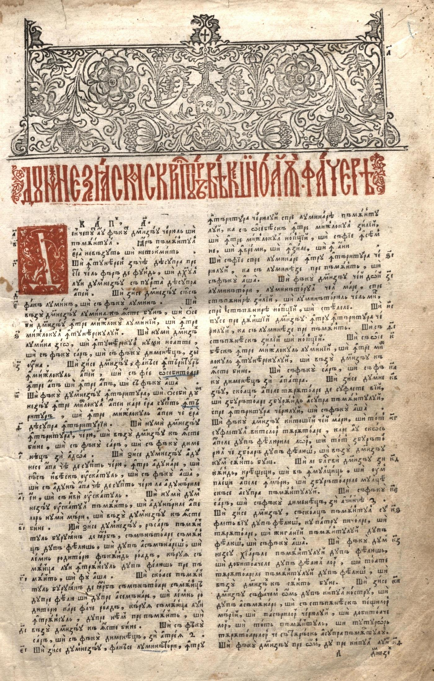 BIBLIA LUI ȘERBAN CANTACUZINO DIN 1688