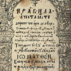 Pagina de titlu a Pravilei de la Govora înainte de restaurare.